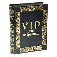 """Шкатулка-книга """"VIP для избранных"""", 4,5 см × 11,5 см × 18,5 см"""