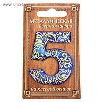 """Дверная цифра """"5"""", синий фон, тиснение золотом"""