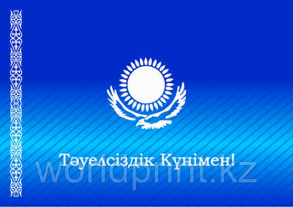 Изготовление, печать открытки  День Независимости Астана, заказать