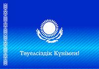 Изготовление, печать открытки  День Независимости Астана, заказать, фото 1