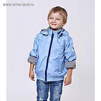 """Ветровка для мальчика """"Джон"""", рост 122 см, цвет голубой 11-134/2"""