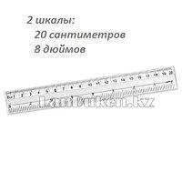 Линейка измерительная 20 см 8 дюймов пластиковая прозрачная две шкалы