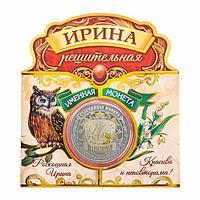 """Именная монета """"Ирина"""", фото 1"""