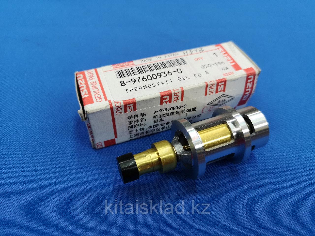Масляный термостат 8-97600936-0 ISUZU 4HK1, 6HK1