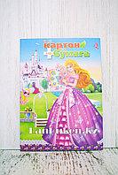 Набор двухстороннего цветного картона и цветной бумаги Yalong JYCZ-20-94 Принцесса в фиолетовом платье