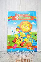 Набор двухстороннего цветного картона и цветной бумаги Yalong JYCZ-20-94 Лев на мотоцикле