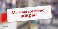 Интернет-магазин не работает с 17 сентября по 28 сентября