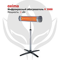 Инфракрасный обогреватель ОХIMA К 3000
