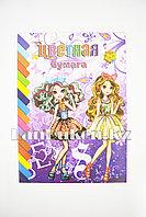 Набор двухсторонней цветной бумаги 10 листов для девочек A4-CSZ-20 Девочки из Эвер Афтер Хай