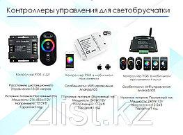 Контролер для светодиода на брусчатке