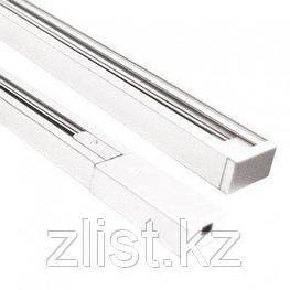 Линейный трек для светильника 2х-линейный, 1 метра