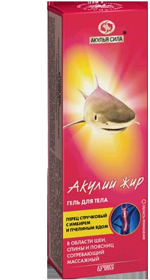 Акулий жир. Перец стручковый с имбирем и пчелиным ядом. Гель согревающий в области шеи, спины и поясницы, 75мл