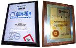 Диплом, благодарственное письмо на металле, Шымкент, фото 2