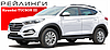 Рейлинги для автомобиля Hyundai Tucson (2015- )