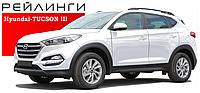 Рейлинги для автомобиля Hyundai Tucson (2015- ), фото 1