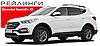 Рейлинги Hyundai SantaFe
