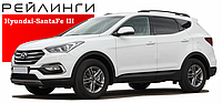 Рейлинги Hyundai SantaFe, фото 1