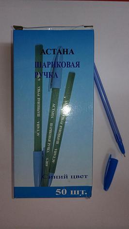 Ручка Астана А-2019 полосатая , фото 2