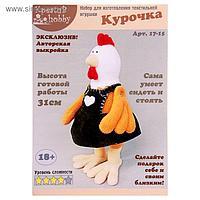 """Набор для создания текстильной игрушки """"Курочка золотая с белым брюшком"""", 31 см"""