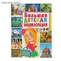 Большая детская энциклопедия «Лучший подарок для девочки»