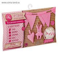 Гирлянда с погремушками «Сладкие сны», набор для шитья, 22 × 13 × 2 см