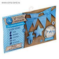 Гирлянда с погремушками «Нежные сны», набор для шитья, 22 × 13 × 2 см