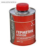 Герметик бортов для бескамерных шин, 800 мл