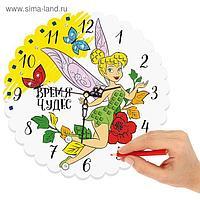"""Часы-раскраска """"Время чудес"""" Феи, 25 см"""