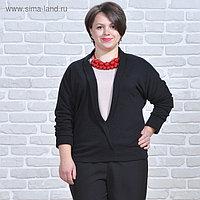 Кардиган женский 5550 цвет черный, р-р 50, рост 164 см