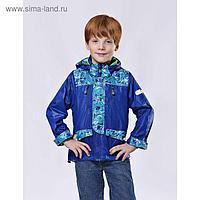 """Ветровка для мальчика """"Джордж"""", рост 128 см, цвет синий, принт голубой 11-132"""