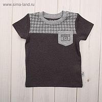 Футболка для мальчика, рост 68 см (44), цвет тёмно-серый меланж