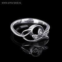 """Кольцо """"Муслин"""", размер 17, цвет белый в чернёном серебре"""