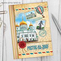 Блокнот «Ростов-на-Дону», 32 листа, клетка