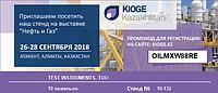 С 26 по 28 сентября - нефтегазовая выставка Kioge 2018