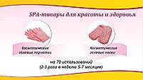 Носочки гелевые для спа Spa Gel Socs, фото 7