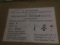 Эмульгатор Т-2