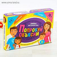 Игра в слова «Попробуй объясни семейная» компактная версия