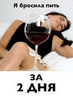 Индивидуальное лечение, безвредное кодирование от алкоголизма в анонимном кабинете, фото 1