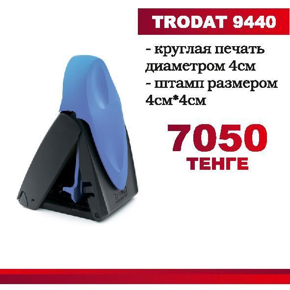 Круглая печать TRODAT 9440  с готовым клише диаметр 4 см , штамп: 4см х 4см