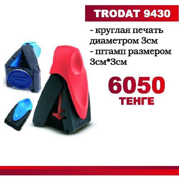 Круглая печать   TRODAT 9430 , с готовым клише  диаметр 3 см , штамп 3см х 3см