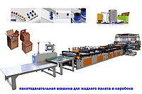Машина для производства пакетов, используемых для жидких продуктов