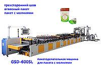 """Пакетоделательная машина GSD-600SL для пакетов с застежкой """"молния"""""""
