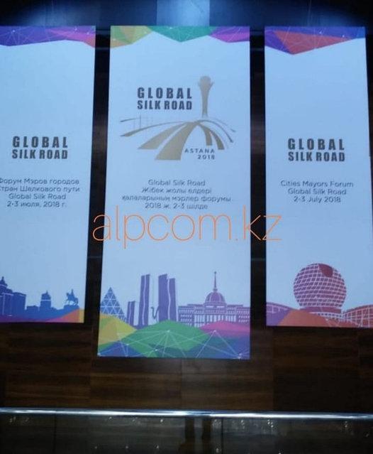 Форум Global Silk Road 2018