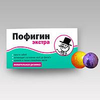 """Жевательная резинка """"Пофигин"""""""