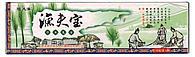 Китайская травяная мазь «Сокровище рыбака» при псориазе, дерматите, лишае, зуде