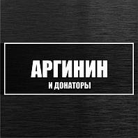 Аргинин и донаторы NO