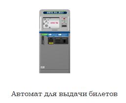 Автоматическая система взимания платы за проезд в общественном транспорте