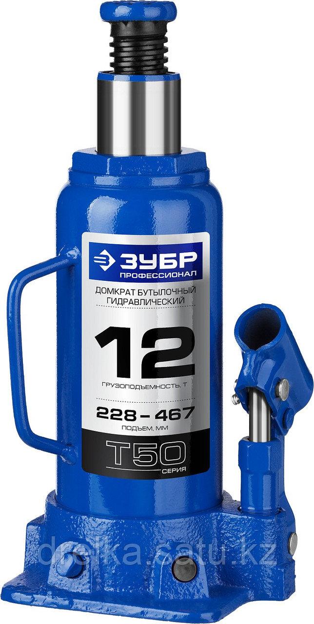 Домкрат гидравлический бутылочный T50, 12т, 228-467мм, ЗУБР Профессионал