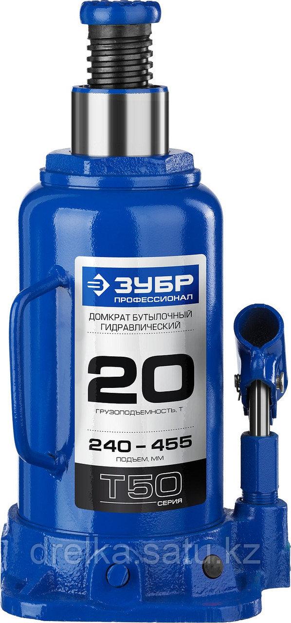 Домкрат гидравлический бутылочный T50, 20т, 240-455мм, ЗУБР Профессионал