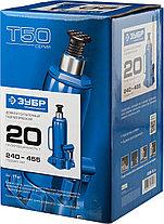 Домкрат гидравлический бутылочный T50, 20т, 240-455мм, ЗУБР Профессионал, фото 3
